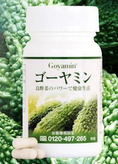 goyamin